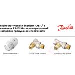 Комплект терморегуляра RA-FN/RAS-C2
