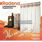 Радиатор Radena 500х85 х1