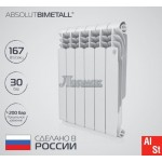 Радиатор Royal Thermo Vittoria 500 х4