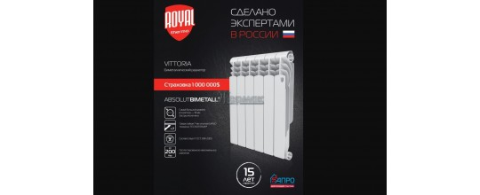 Радиатор Royal Thermo Vittoria 350 х12