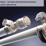 Металлопластиковая труба Frankische alpex-duo XS 16×2,0
