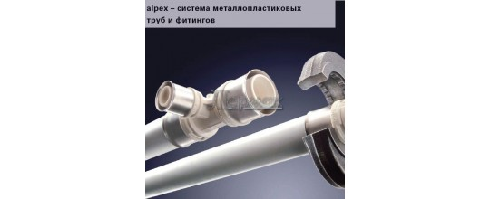 Металлопластиковая труба Frankische alpex-duo XS  32×3,0 × 1м
