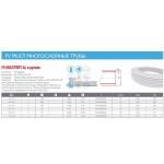 Металлопластиковая труба FV THERM PE-RT/AL/PE-RT д16