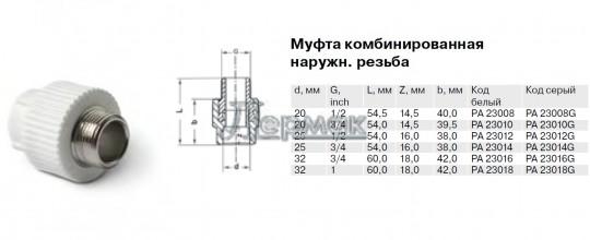 Муфта комбинированная наружной резьбой