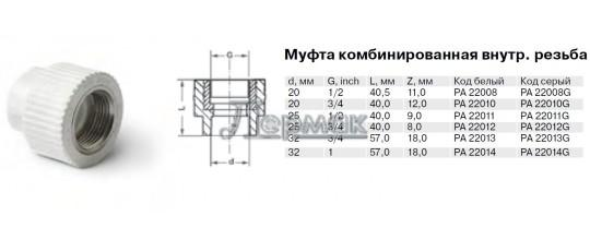 Муфта комбинированная внутренней резьбой