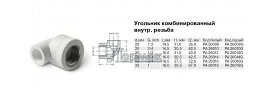 Угольник комбинированный внутренней резьбой